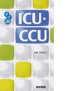 《すぐ調》ICU・CCU