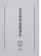 実習梵字悉曇講座 オンデマンド版