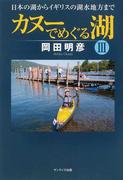 カヌーでめぐる湖 3 日本の湖からイギリスの湖水地方まで