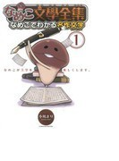 なめこ文學全集(バーズコミックススペシャル) 5巻セット(バーズコミックススペシャル)