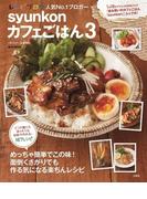 syunkonカフェごはん 3 (e‐MOOK)(e‐MOOK)