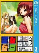 エム×ゼロ 3(ジャンプコミックスDIGITAL)