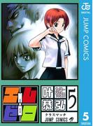エム×ゼロ 5(ジャンプコミックスDIGITAL)
