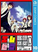 エム×ゼロ 10(ジャンプコミックスDIGITAL)