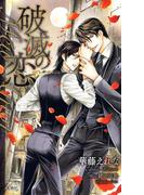 破滅の恋-Meu Amor-【特別版】(Cross novels)