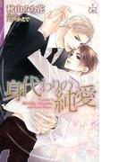 身代わりの純愛【特別版】(Cross novels)