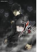 Fate/Zero(5)(角川コミックス・エース)