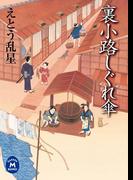 裏小路しぐれ傘(学研M文庫)