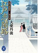 江戸恋闇路(学研M文庫)