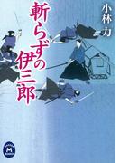 斬らずの伊三郎(学研M文庫)