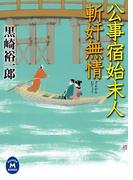公事宿始末人 斬奸無情(学研M文庫)