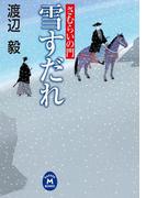 さむらいの門 雪すだれ(学研M文庫)