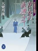 直参旗本裏御用 京女の義理立て(学研M文庫)