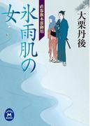 直参旗本裏御用 氷雨肌の女(学研M文庫)