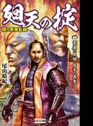 関ヶ原争乱録 廻天の掟2(歴史群像新書)