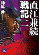 直江兼続戦記2(学研M文庫)