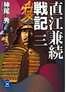 直江兼続戦記3(学研M文庫)