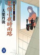 慕情小夜時雨路(学研M文庫)