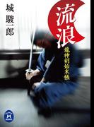 龍神剣始末帳流浪(学研M文庫)