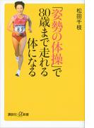 「姿勢の体操」で80歳まで走れる体になる(講談社+α新書)