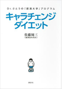 Dr.さとうの「肥満大学」プログラム キャラチェンジダイエット(講談社の実用BOOK)