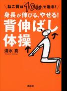 【期間限定価格】ねこ背は「10秒」で治る! 身長が伸びる、やせる! 背伸ばし体操(講談社の実用BOOK)