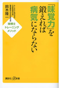 「味覚力」を鍛えれば病気にならない 味博士トレーニングメソッド(講談社+α新書)