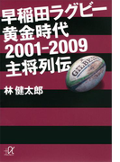 早稲田ラグビー 黄金時代2001―2009 主将列伝(講談社+α文庫)