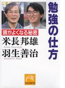 勉強の仕方(祥伝社黄金文庫)