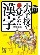 今さら他人に聞けない 小学校で覚えた漢字(中経の文庫)
