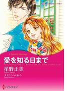愛を知る日まで(ハーレクインコミックス)