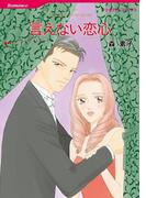 言えない恋心(ハーレクインコミックス)