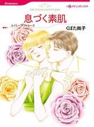 息づく素肌(ハーレクインコミックス)