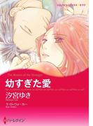 幼すぎた愛(ハーレクインコミックス)