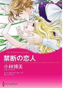 禁断の恋人(ハーレクインコミックス)