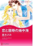 恋と屈辱の地中海(ハーレクインコミックス)