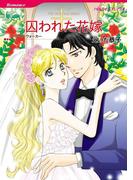 囚われた花嫁(ハーレクインコミックス)