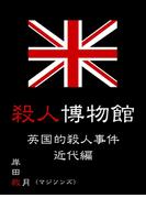 殺人博物館 英国的殺人事件 近代編(マイカ文庫)