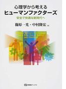 心理学から考えるヒューマンファクターズ 安全で快適な新時代へ (有斐閣ブックス)