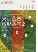 東京凸凹地形案内 5mメッシュ・デジタル標高地形図で歩く 2 都心のディープスポットから、武蔵野・多摩エリアまで (別冊太陽 太陽の地図帖)