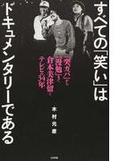 すべての「笑い」はドキュメンタリーである 『突ガバ』から『漫勉』まで倉本美津留とテレビの34年