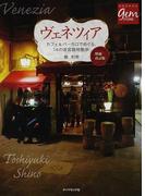 ヴェネツィア カフェ&バーカロでめぐる、14の迷宮路地散歩 増補改訂版 (地球の歩き方GEM STONE)