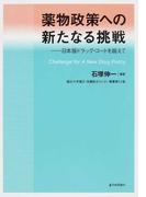薬物政策への新たなる挑戦 日本版ドラッグ・コートを越えて (龍谷大学矯正・保護総合センター叢書)
