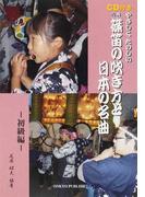 やさしくたのしい篠笛の吹き方と日本の名曲 改訂 初級編