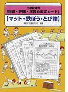 小学校体育「指導・評価・学習めあてカード」〈マット・鉄ぼう・とび箱〉