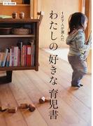 127人が選んだわたしの好きな育児書 (クーヨンの本)