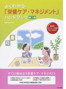 よくわかる「栄養ケア・マネジメント」ハンドブック 第3版