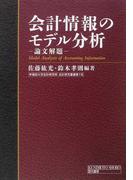 会計情報のモデル分析 論文解題 (早稲田大学会計研究所・会計研究叢書)