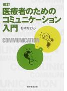 医療者のためのコミュニケーション入門 改訂