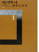 コンクリート標準示方書 2012年制定設計編